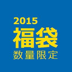 2015fukub.jpg